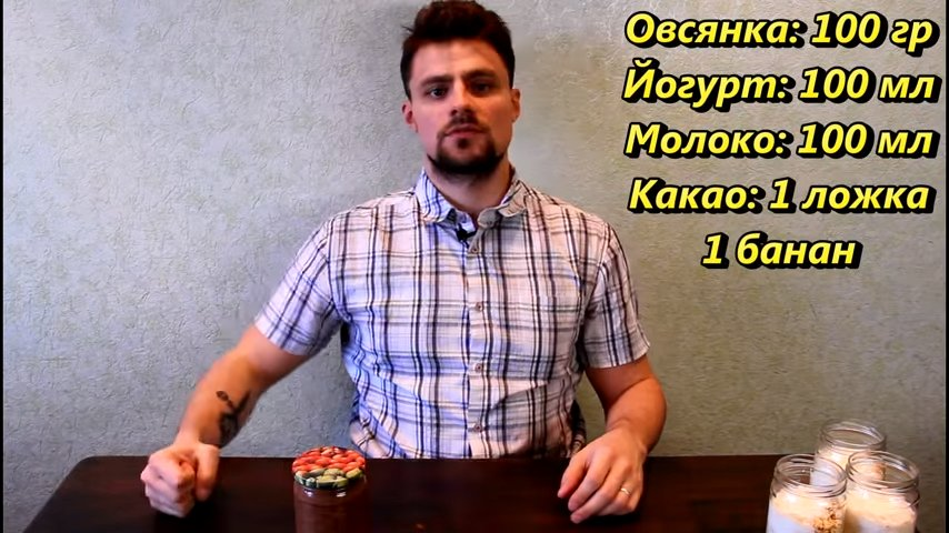 ovsyanka_s_bananom
