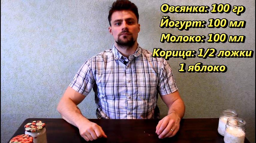 ovsyanka_s_yablokom