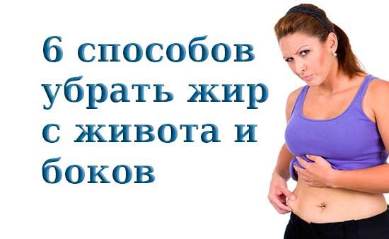 как убрать внутренний жир с органов диета