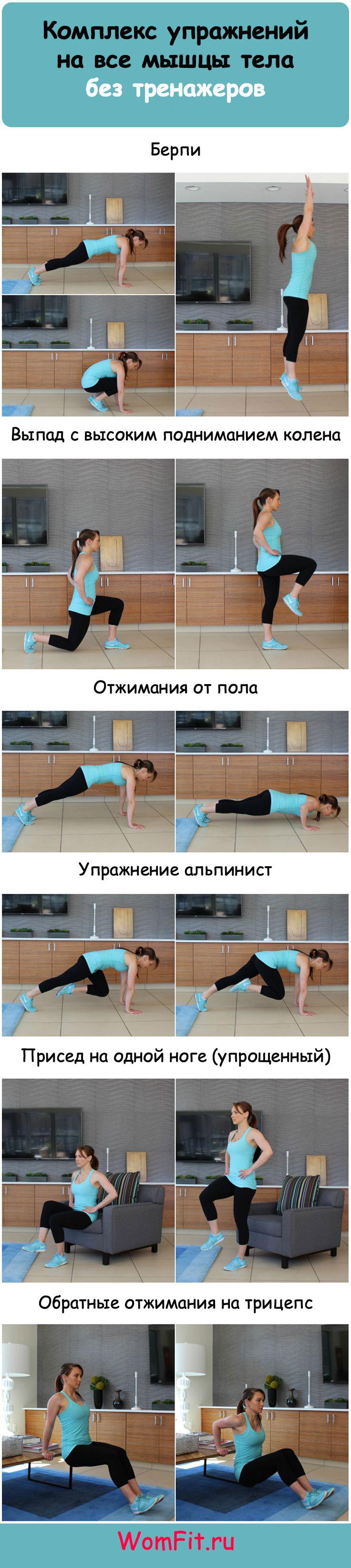 Комплекс упражнений для занятий дома